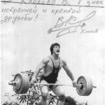 штангизд-1